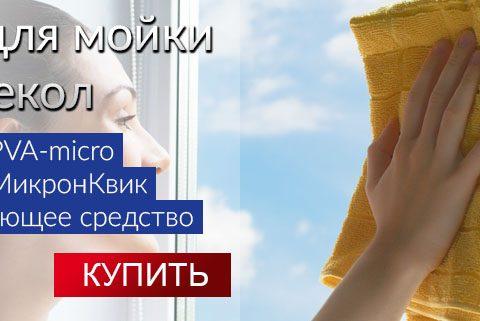 Набор для мойки стекол, Салфетка ПВАмикро, Микрон Квик, Гласан